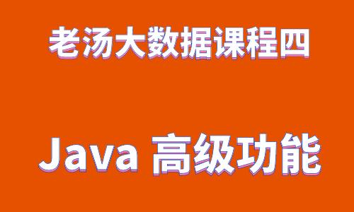 老汤大数据课程之Java高级功能
