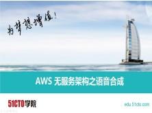 AWS 无服务架构之语言合成
