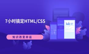 7小时HTML/CSS精讲