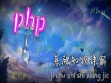 php基础知识详解
