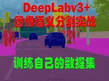 DeepLabv3+圖像語義分割實戰:訓練自己的數據集