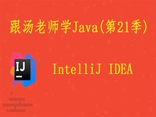 跟汤老师学Java(第21季):IntelliJ IDEA