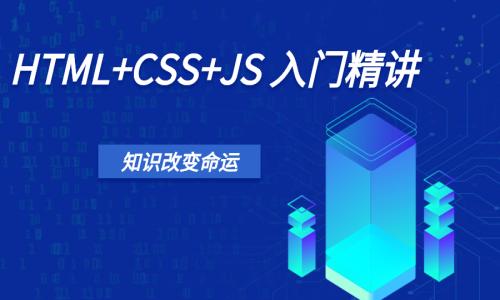 HTML+CSS+JavaScript入门精讲