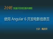 2小時快速開發課:使用 Angular 6 開發電影信息頁
