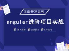 Angular项目实战