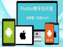 Google Flutter跨平臺開發嘗鮮版(Android、iOS)
