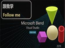 Microsoft Blend 2019/C#/NET/MVVM/WCF/XAML/WPF/UWP