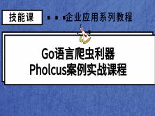 Go語言爬蟲利器--Pholcus案例實戰課程