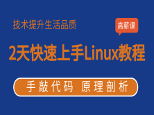 徐培成2天快速上手Linux教程(CentOS版)