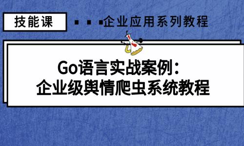 Go语言实战案例:企业级舆情爬虫系统教程
