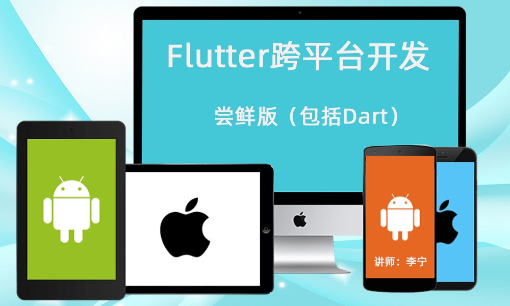 Google Flutter跨平台开发尝鲜版(Android、iOS)