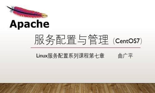 Apache服务配置与管理(CentOS7)-Linux服务配置系列课程第七章