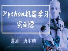 Python机器学习实训营(零基础必备,原理推导+代码复现+实验分析)
