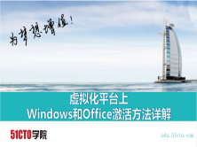 VMware vSphere 的日常维护系列视频课程(12)激活Windows和Office