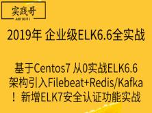 2019年 企业级ELK6+ELK7实战视频教程 日志分析平台实战