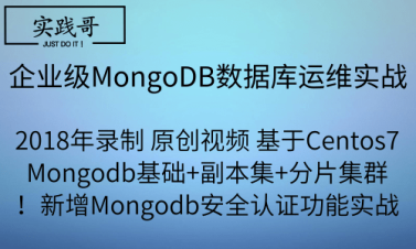2018年企業級Mongodb數據庫全實戰視頻教程 基礎+副本集+分片集