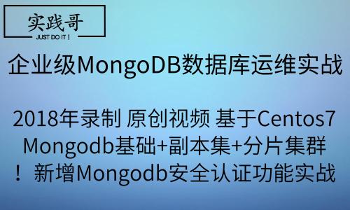 2018年企业级Mongodb数据库全实战视频教程 基础+副本集+分片集