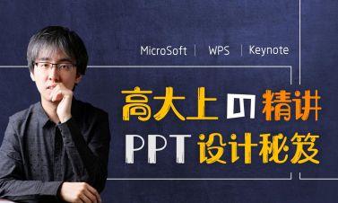 高大上的PPT設計秘笈(標準版)-不限等級