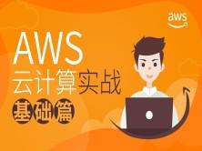 AWS云计算实战-基础篇视频课程