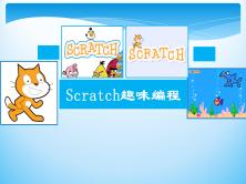 3天学习scratch少儿趣味编程(初级)