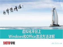VMware vSphere 的日常維護系列視頻課程(12)激活Windows和Office