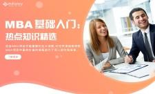 MBA基础入门:热点知识精选