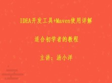 IDEA开发工具+Maven使用详解视频课程(适合初学者的教程)