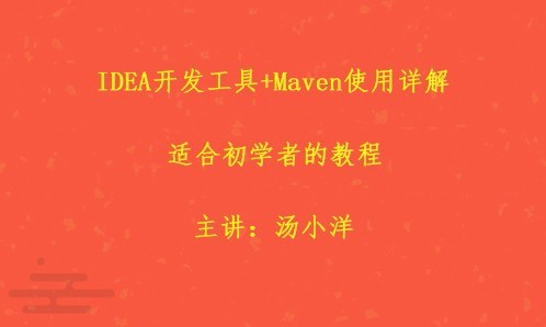 IDEA開發工具+Maven使用詳解視頻課程(適合初學者的教程)