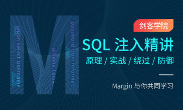 Web安全-SQL注入精讲/原理/实战/绕过/防御