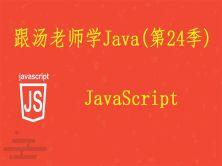 跟汤老师学Java(第24季):JavaScript