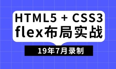 19年錄制HTML5CSS3視頻教程前端開發教程flex布局項目實戰