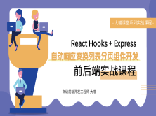 React Hooks + Express 新手入门可响应分页项目实战