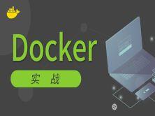 docker入门实战与dockerfile详解