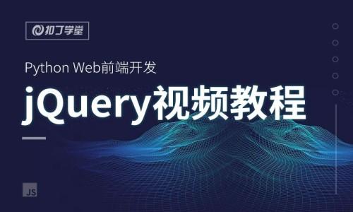 Python Web前端开发jQuery从入门到精通视频教程(五)