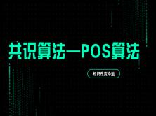 共識算法—PoS算法及其實現