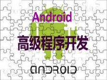 Android高级程序开发