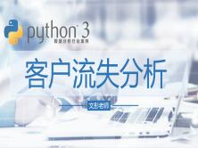 Python数据分析行业案例课程--客户流失分析