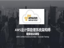 Amazon AWS云計算服務平臺概述