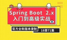 全新录制springboot2.x入门到实战视频教程