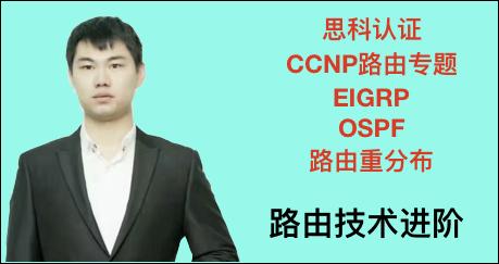 CCNP路由技术大牛养成指南视频课程专题