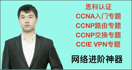 思科CCNA,CCNP,CCIE专题视频课程