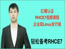 RHCE7视频课程