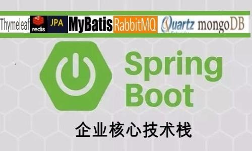 架构之路-Springboot核心技术栈