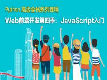 Web前端开发第4季:JavaScript基础入门篇