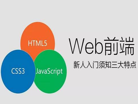 Web前端開發:前端開發快速入門