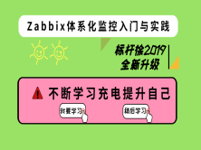 标杆徐2019全新Linux云计算运维系列④: Zabbix体系化监控入门与深度实践