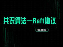 共識算法—Raft協議