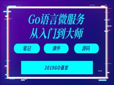Go语言微服务入门与提升【2019千锋】