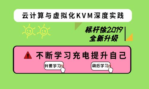 标杆徐2019全新Linux云计算运维系列⑩: KVM从入门到精通实战