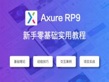 Axure RP9新手零基础实用教程